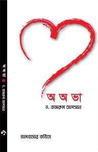 """ড. কামরুল আহসানের ভালোবাসার কবিতার বই """"অ অ ভা"""" এর মোড়ক উন্মোচন"""