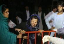 আফগানিস্তানে বিয়ের অনুষ্ঠানে আত্মঘাতী বোমা হামলায় নিহত ২০