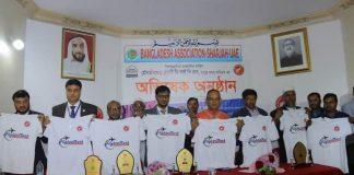 আমিরাতে মৌলভীবাজার প্রবাসি ভিআইপি ক্লাবের অভিষেক