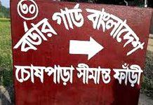 ঠাকুরগাঁওয়ের চোষপাড়া সীমান্তে বিএসএফ'র গুলিতে এক বাংলাদেশি নিহত
