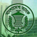 আগস্টের মধ্যে প্রণোদনার অর্থ বিতরণ শেষ করতে হবে: বাংলাদেশ ব্যাংক