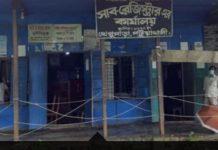 ৯৬ বছরেও কাটেনি খেপুপাড়া সাবরেজিষ্ট্রী অফিসের দুর্দশা