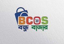 ডিজিটাল প্ল্যাটফর্ম 'BCOS-বন্ধু বাজারের যাত্রা শুরু