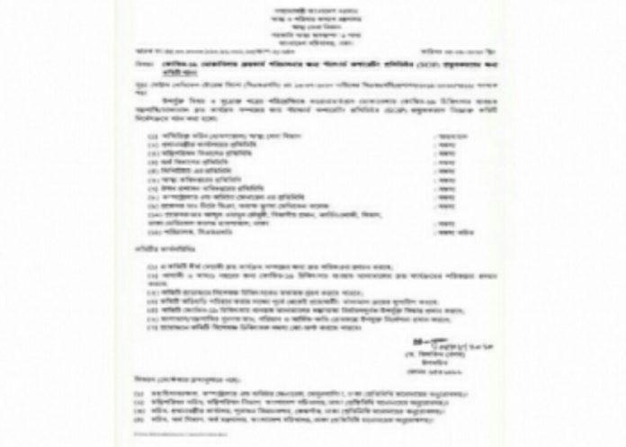 করোনার সরঞ্জাম কেনাকাটা দেখভালে ১১ সদস্যের কমিটি