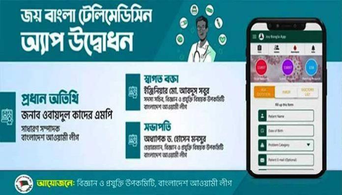 'জয় বাংলা টেলিমেডিসিন অ্যাপ' উদ্বোধন