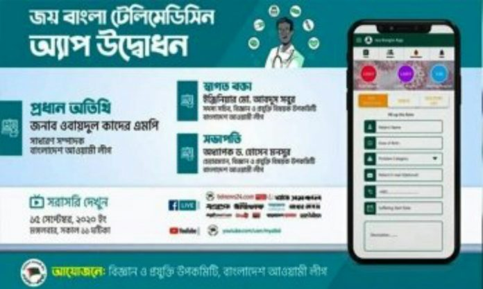 'জয় বাংলা টেলিমেডিসিন অ্যাপ' উদ্বোধন আজ