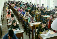ভর্তি পরীক্ষা নেবে পাবলিক বিশ্ববিদ্যালয়