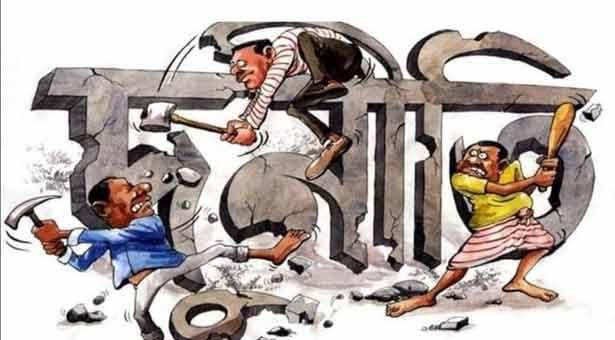 দুর্নীতি-রাজনৈতিক অধিকারসহ ১৩ সূচক ফের রেড জোনে বাংলাদেশ