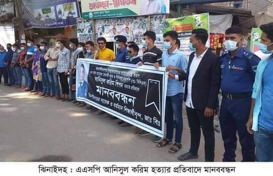 এএসপি আনিসুল করিম হত্যার প্রতিবাদে ঝিনাইদহে মানববন্ধন