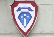 ভুয়া সনদে চিকিৎসক নিবন্ধন: ১৪ জনের বিরুদ্ধে মামলা
