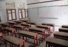ফেব্রুয়ারিতে সব শিক্ষা প্রতিষ্ঠান খুলে দেয়ার সম্ভাবনা