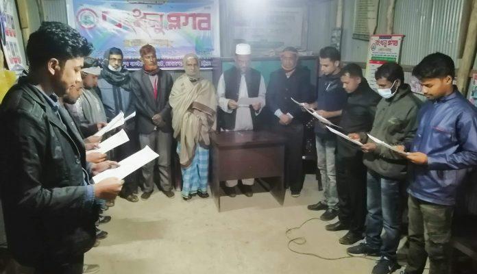 করেরহাট রংধনু ক্লাবের নবনির্বাচিত কার্যনির্বাহী কমিটি'র শপথ গ্রহণ